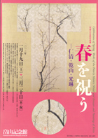 hatakeyama201301