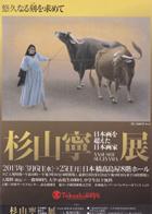 takashimaya201303