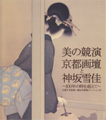 takashimaya201304_2z